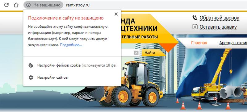 Защита сайта благодаря SSL-сертификату